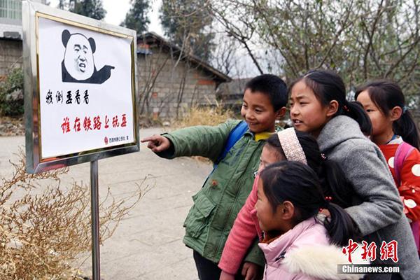 火车站现众多铁路宣传牌,西昌表情表情:提醒v铁路钱警方包5的块图片