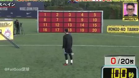 都是常规操作!梅西日本节目展示精准脚法,100秒击中球门20宫格