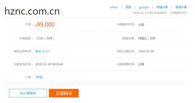 最穷上市公司未交60网站建树公司元年费 官网域名被人抢注转卖