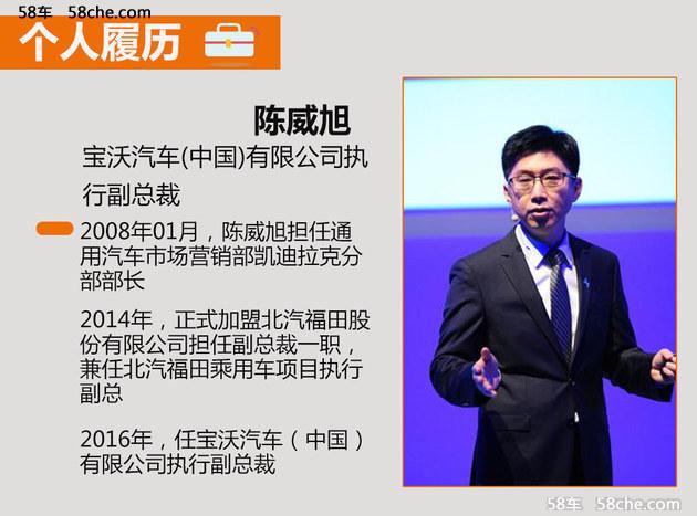 宝沃人事变动 中国副总裁陈威旭或将离职