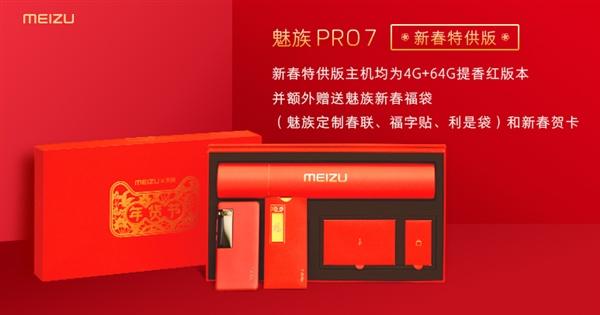 魅族PRO 7最大的亮点是采用了前后双屏的设计