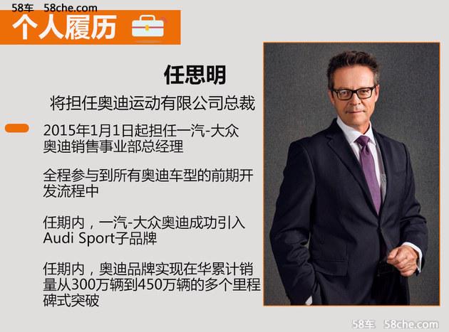 石柏涛将替任思明 任一汽-大众奥迪总经理