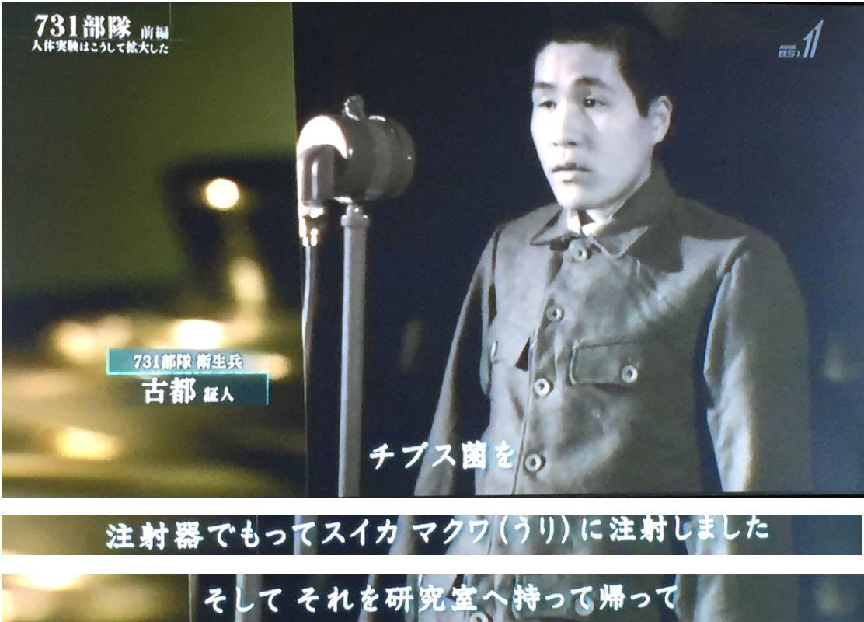 """日本电视台再播""""731部队""""纪录片_揭日军丑陋罪行是中国人多来看看吧"""