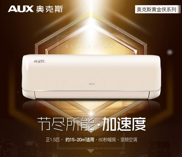 空调内置品质压缩机,可30秒速冷60秒制热