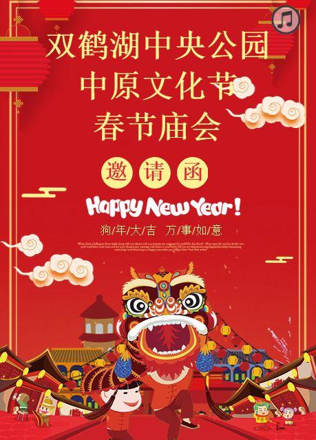除了上述园博园精彩活动,双鹤湖中央公园第一届中原文化节春节庙会 正