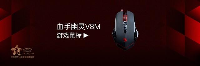 """血手幽灵V8M游戏鼠标荣获""""2017年度游戏装备奖"""""""