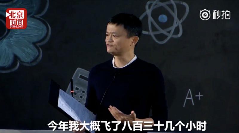 「马云吐苦水:我真的不容易·谈资」1月23日