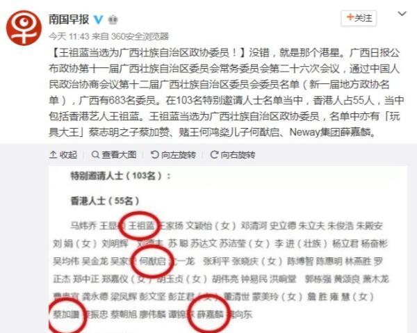 香港艺人王祖蓝、赌王之子何猷启当选广西政协委员