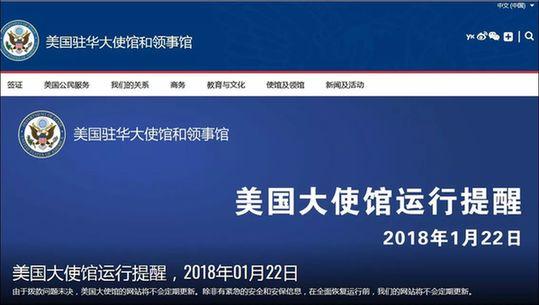 美国驻华大使馆凉了 网友:学学日本!
