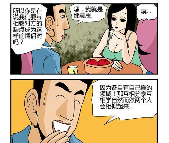 搞笑污漫画,好动的女友!团圆漫画图片