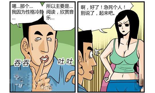 搞笑污漫画,漫画的好动!音弱女友a漫画图片