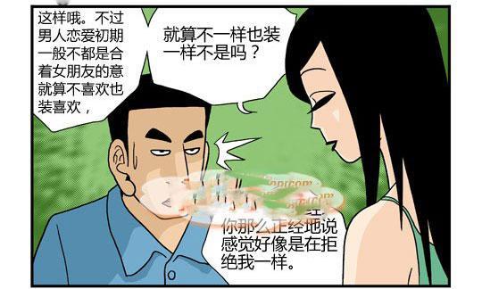 搞笑污漫画,好动的女友!漫画图片庄周图片