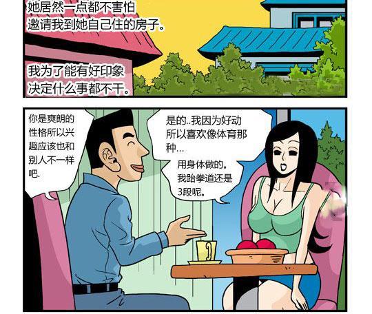 搞笑污漫画,漫画的好动!女友:妻幸子人藤崎图片