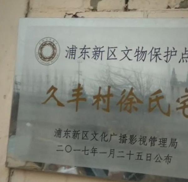 """上海一古宅门口挂文保牌墙上却写着""""拆"""" 官方:误会"""