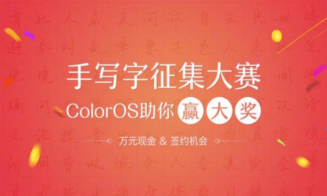 OPPO系统 ColorOS 带来的贴心生活