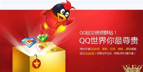 腾讯宣布暂停QQ钻皇业务:史上最尊贵身份没了