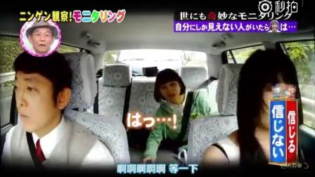 """日本综艺整人无极限,如果你和""""女鬼""""共坐一辆的士会怎样?"""