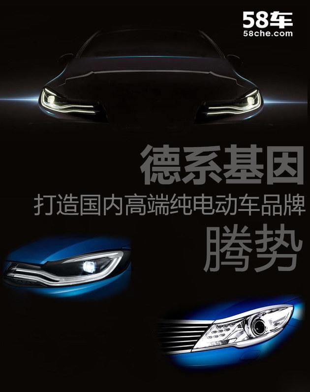 德系基因 腾势打造国内高端纯电动车品牌