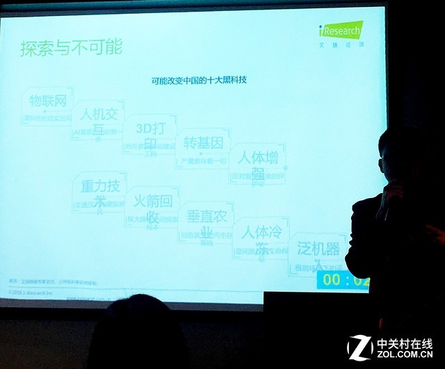 艾瑞:中国互联网发展正酝酿第3次浪潮