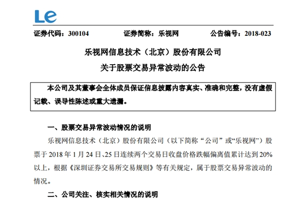 乐视网:如股价大跌 将处置贾跃亭股权