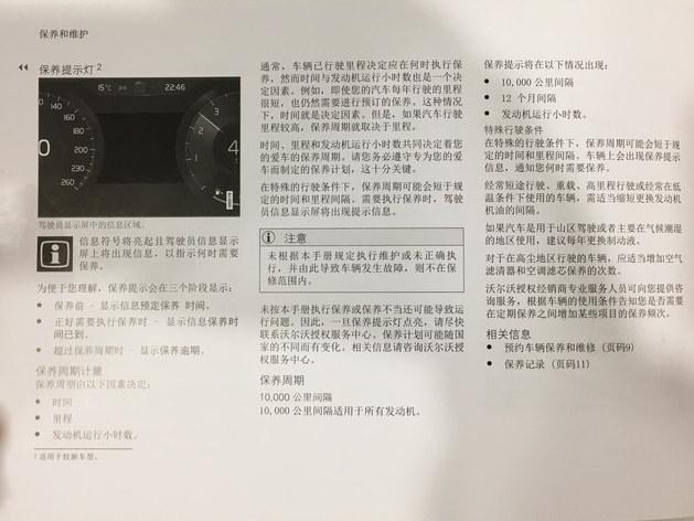 基础小保养1161元 沃尔沃XC90保养解析