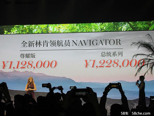 林肯全新领航员上市 售112.8万-122.8万