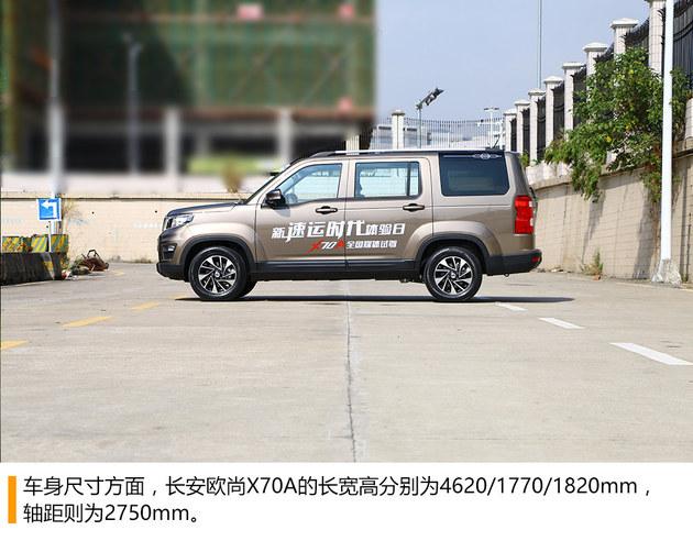 长安欧尚X70A试驾 造型硬朗 配置丰富
