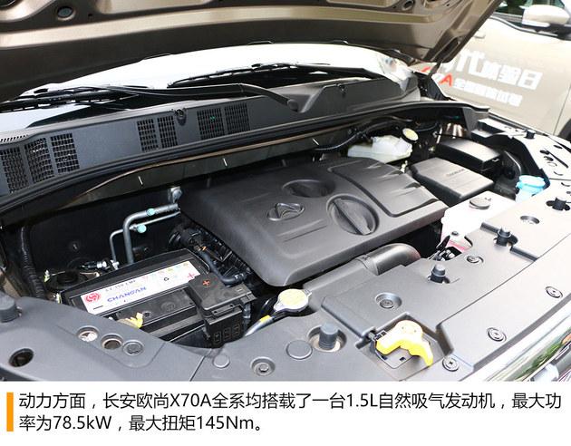 长安欧尚X70A试驾 驾驶感受平顺