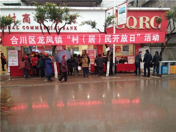 合川龙凤镇开展村民开放日活动 为老百姓解疑答惑