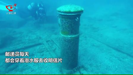 日本有个世界海拔最低的邮筒:位于10米深海底