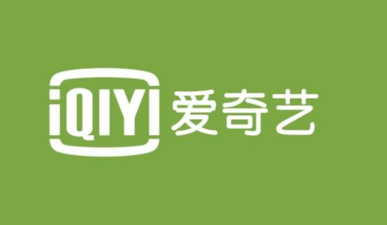 """爱奇艺荣获""""中国驰名商标""""保护 品牌价值与影响力获官方认准"""