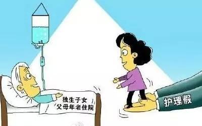 独生子女享有护理假