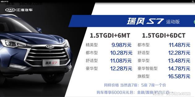 新时代大空间SUV瑞风S7运动版越级上市