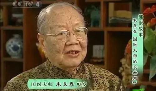 央视破解中国无癌村秘方---原来只是一味常见中药