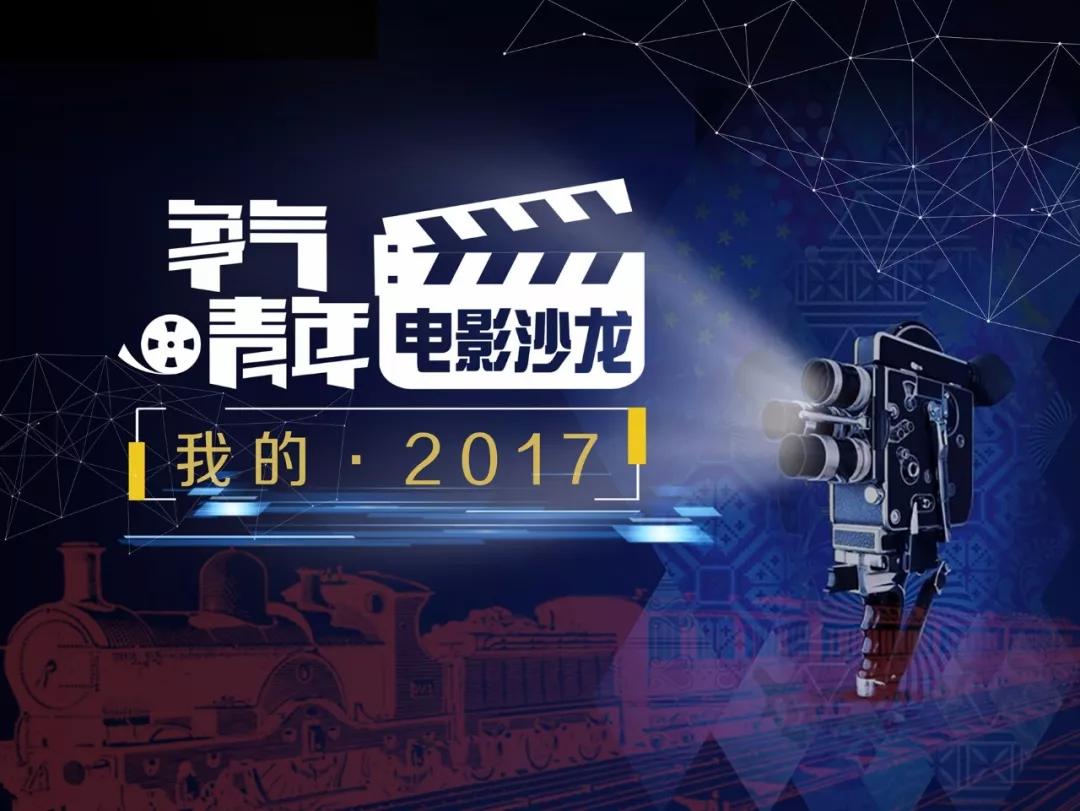 """争气青年影业首期沙龙 """"我的2017""""在京成功举办"""