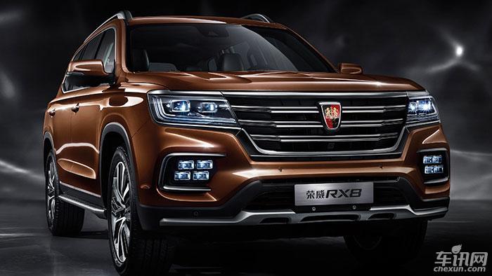 荣威RX8官图发布 部分车型数据正式公布