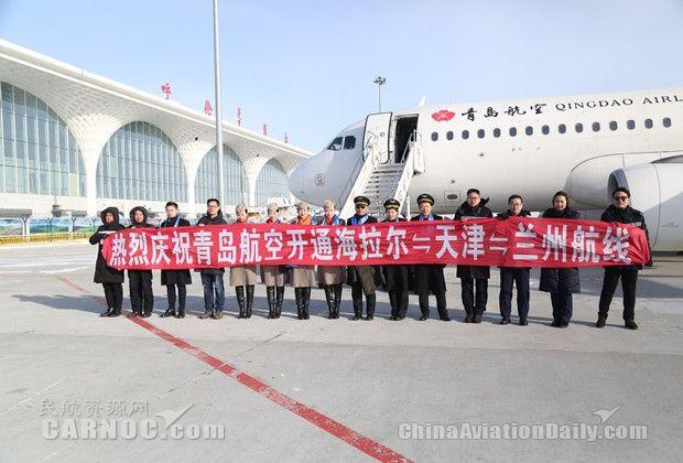 呼伦贝尔机场海拉尔—天津—兰州航线首航成功