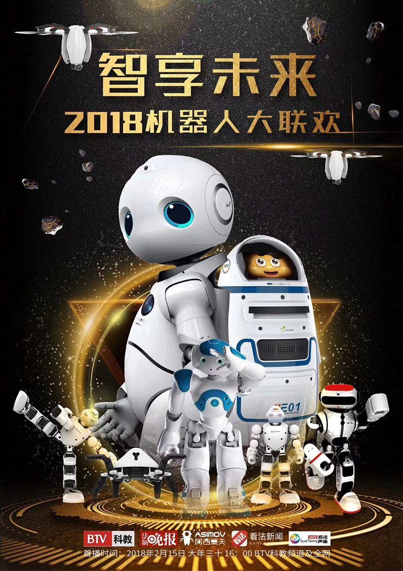 """国内首台机器人春节大联欢:80多台机器人""""演员""""_抢滩"""