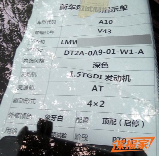 传祺新一代GS5再曝谍照 将于今年内发布