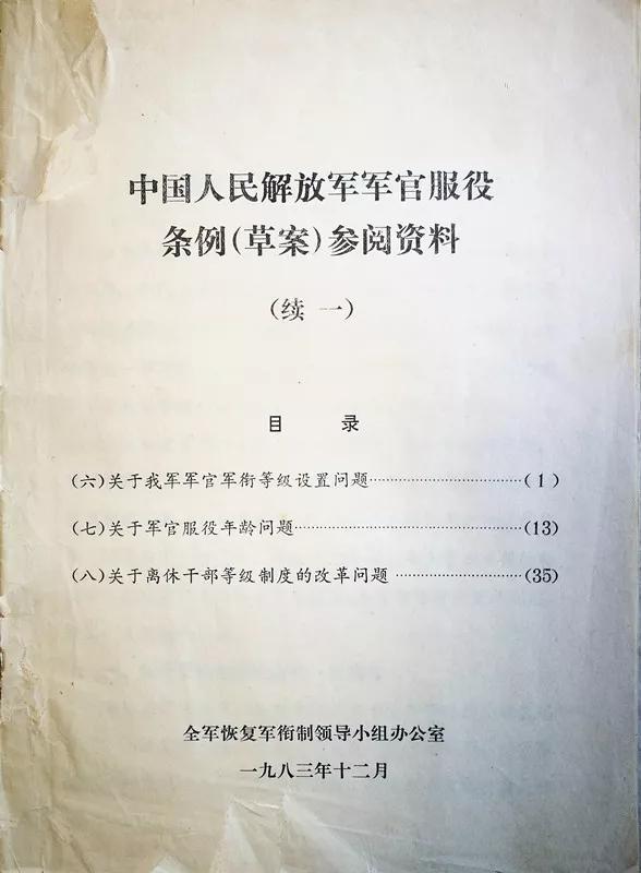 83年有关我军军衔等级设置方案的文件-中国军队军衔为什么设大校而