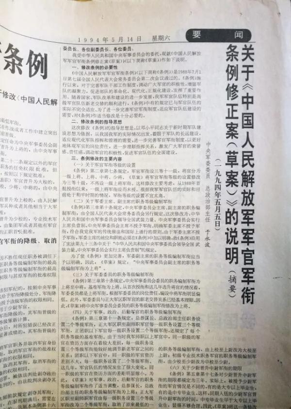 中国军队军衔为什么设大校而不设准将