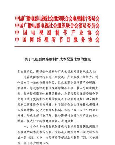 图片来源:中国网络视听节目服务协会
