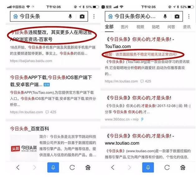 早报:腾讯京东苏宁入股万达商业/今日头条将起诉百度不正当竞争