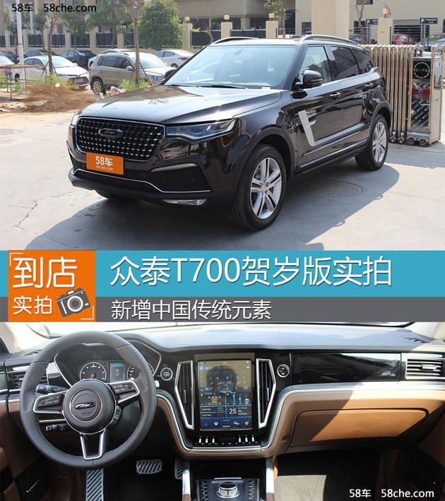 【新车实拍】众泰T700贺岁版到店实拍