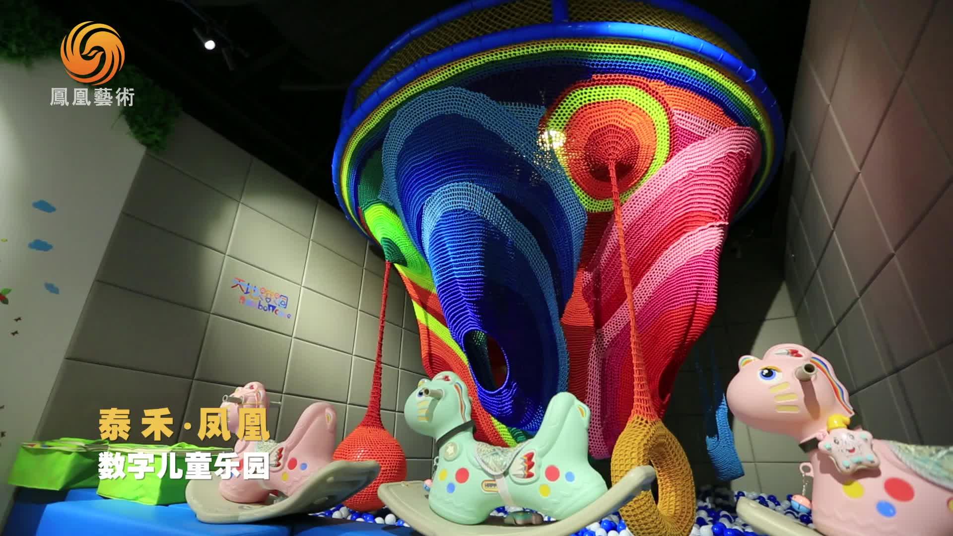 喜迎新春丨泰禾凤凰数字儿童乐园欢乐开园