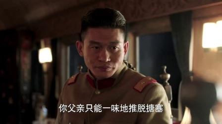 张作霖军师给张学良分析中日关系,外交玩的就是经济利益!