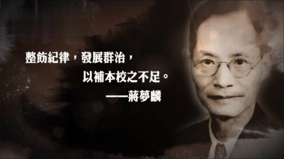 2018-02-28名言启示录 整饬纪律,发展群治,以补本校之不足——蒋梦麟
