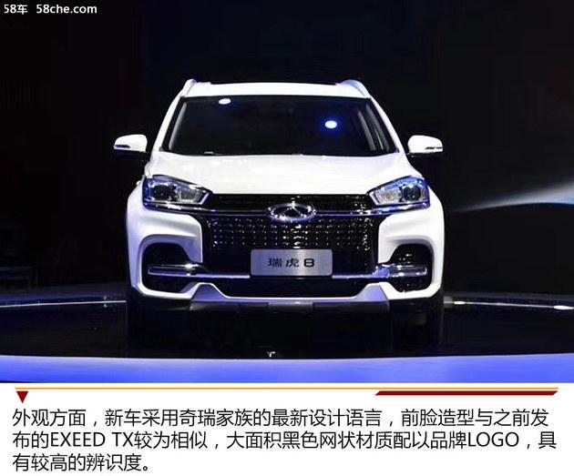 奇瑞全新SUV瑞虎8首秀 4月北京车展上市