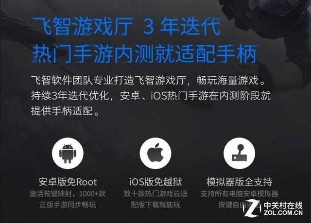 4g双连接方式使手柄可以在手机平板电脑电视盒子等全平台玩游戏