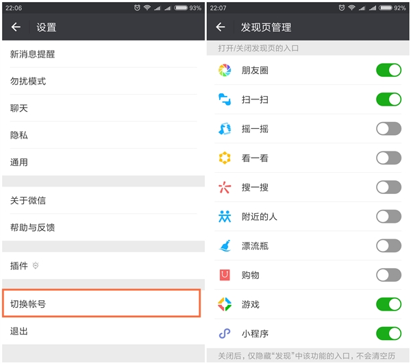 微信6.6.2安卓版正式上线:新增发现页管理功能